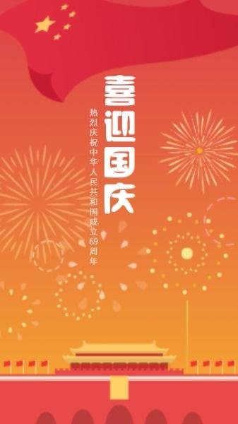 喜迎国庆节海报设计模板素材