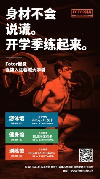 藍色時尚開學季健身房促銷活動海報設計模板素材