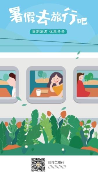 暑假旅游旅行海报设计模板素材