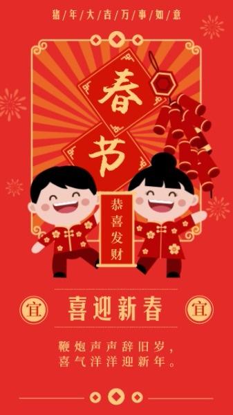 传统节日春节祝福海报设计模板素材