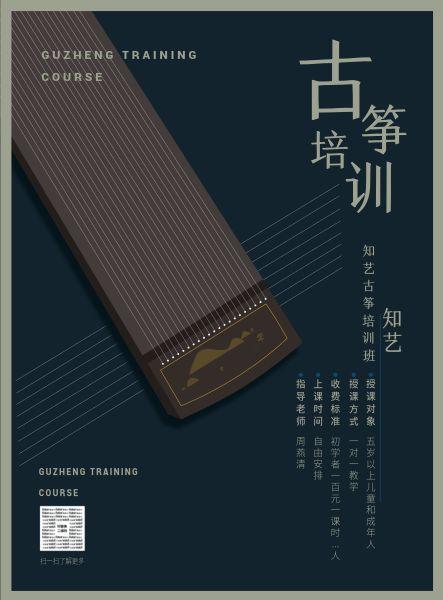 乐器古筝培训班招生海报设计模板素材