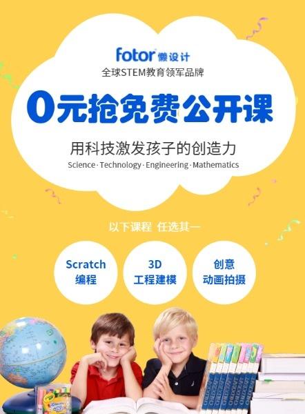 儿童脑力开发智力培养科学课程DM宣传单设计模板素材