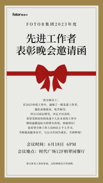 表彰晚会邀请函邀请函设计模板素材