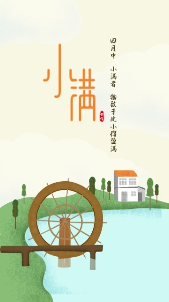 中国传统二十四节气小满水车海报设计模板素材