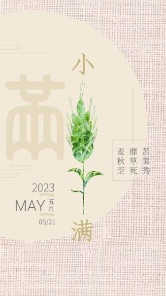 小满传统二十四节气麦穗海报设计模板素材