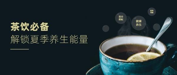 夏季养生健康凉茶草本公众号封面大图