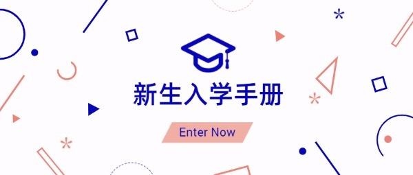 新生入学手册公众号封面设计模板素材