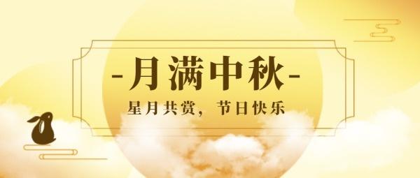 中秋节快乐祝福陪伴公众号封面设计模板素材