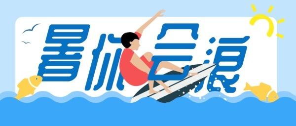 暑假冲浪阳光海滩公众号封面大图
