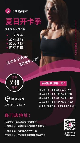 健身房宣传推广折扣海报设计模板素材