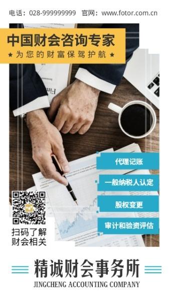 金融财会理财投资财富海报设计模板素材