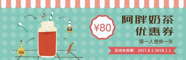 阿胖奶茶促销活动优惠券设计模板素材