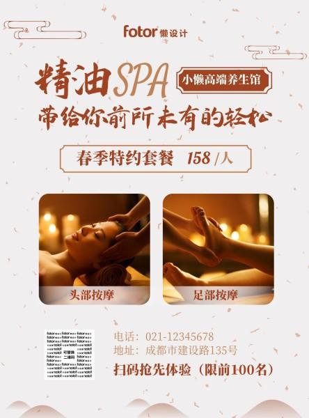 中式养生馆精油按摩促销优惠简约图文海报设计模板素材