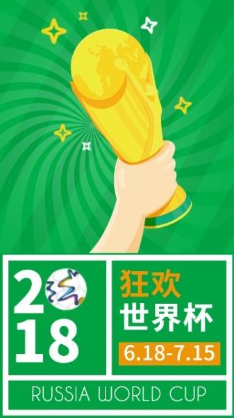 2018狂欢世界杯海报设计模板素材