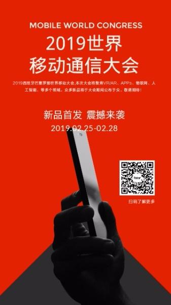 世界通信大会新品手机发布海报设计模板素材