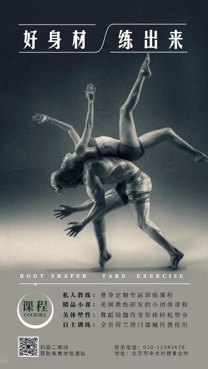 健身课程报名海报设计模板素材