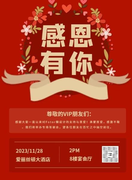 红色喜庆感恩节海报设计模板素材
