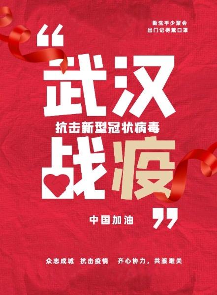 武汉战疫海报设计模板素材