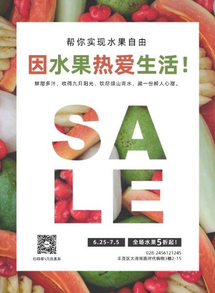 水果蔬菜购物促销白色镂空海报设计模板素材