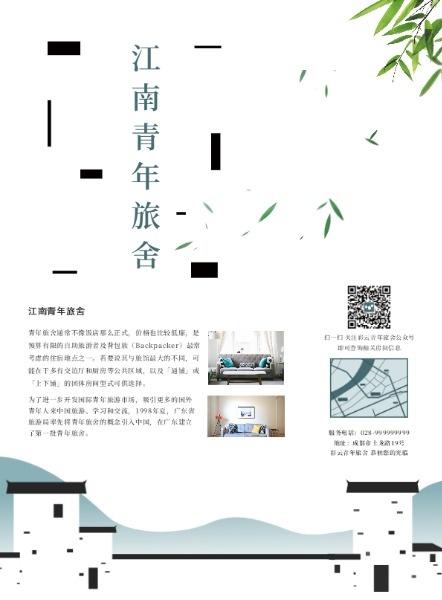 青年旅店DM宣传单设计模板素材