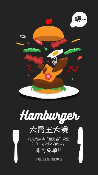 汉堡快餐店宣传推广大胃王海报设计模板素材