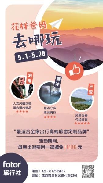 五一家庭夕阳红旅游团海报设计模板素材