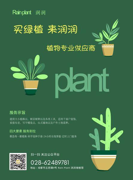 植物盆栽园艺DM宣传单设计模板素材