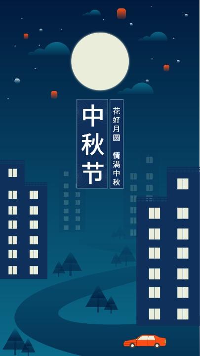 中秋节快乐蓝色海报设计模板素材