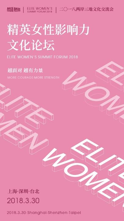 粉色精英女性影响力文化论坛海报设计模板素材