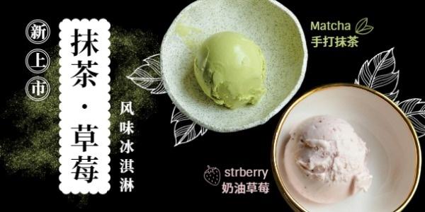 冰淇淋上新淘宝banner