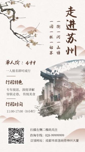 白色中国风走进苏州旅游海报设计模板素材