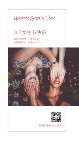 妇女节海报设计模板素材