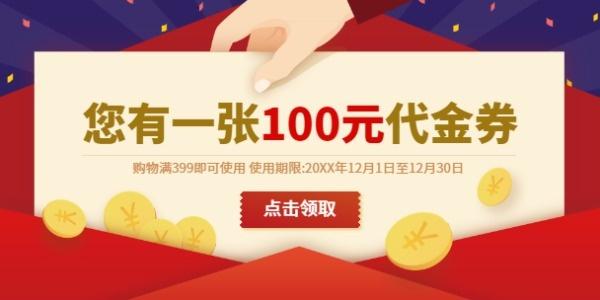 红包代金券淘宝banner