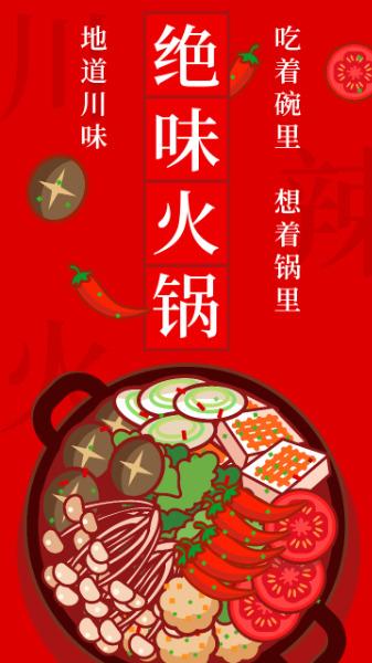 绝味火锅红色美食海报设计模板素材