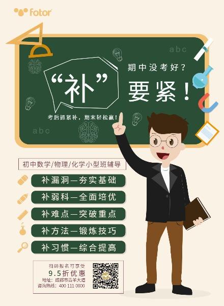 教育培训机构初中补习班海报