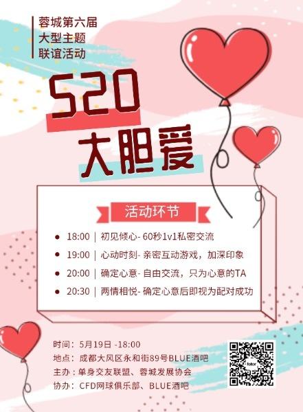 粉色矢量520單身聯誼活動海報設計模板素材