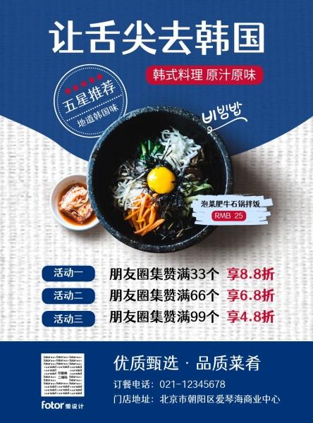 韩国料理美食餐饮卡通简约蓝色海报设计模板素材