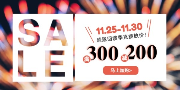 感恩节促销折扣优惠简约淘宝banner设计模板素材