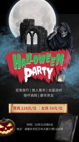 万圣节派对halloween-party海报设计模板素材