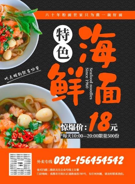 海鮮面條面館美食餐飲優惠促銷宣傳海報設計模板素材