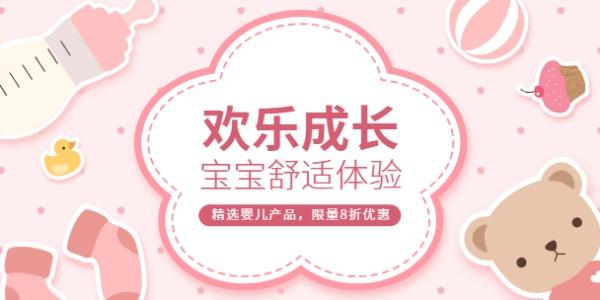 婴儿产品限时8折淘宝banner