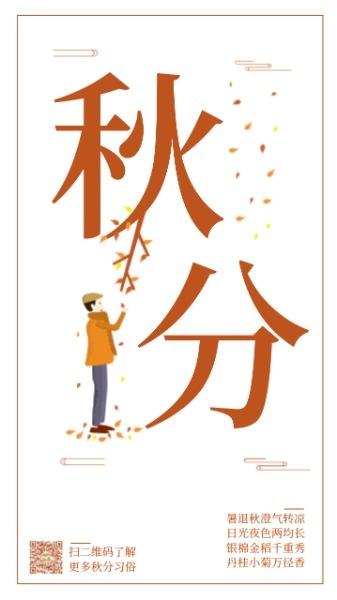 传统二十四节气秋分海报设计模板素材