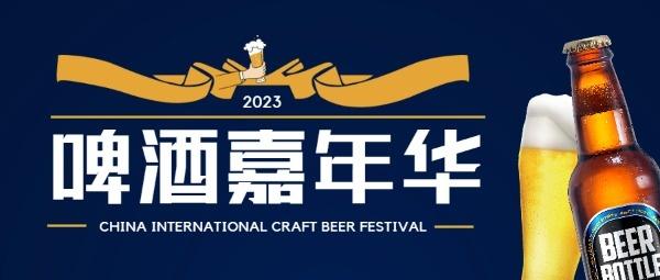 蓝色插画啤酒嘉年华公众号封面大图