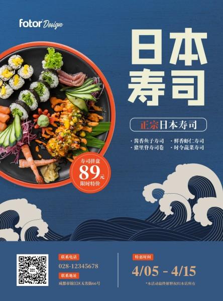 日本寿司美食日料餐饮蓝色日系海报设计模板素材