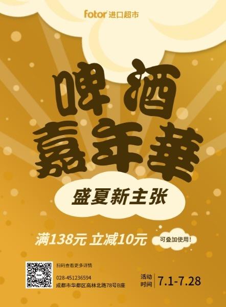 黄色卡通啤酒促销DM宣传单设计模板素材
