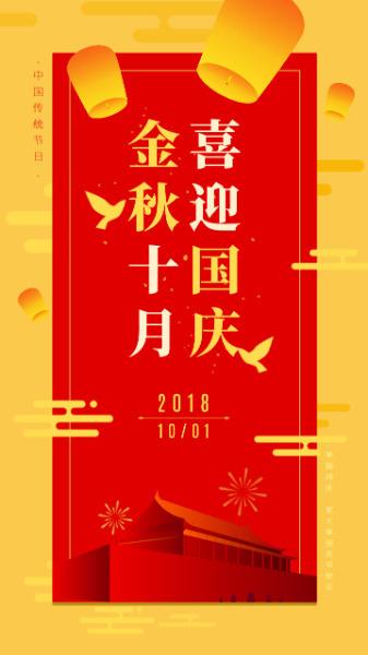 创意简约国庆节祝福海报设计模板素材