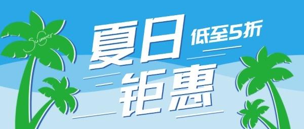 热带椰树夏日钜惠插画公众号封面大图