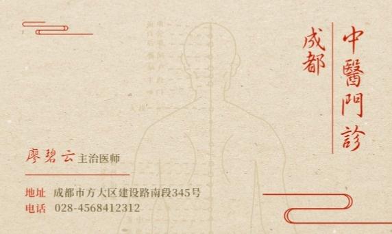 传统中医门诊医生名片设计模板素材