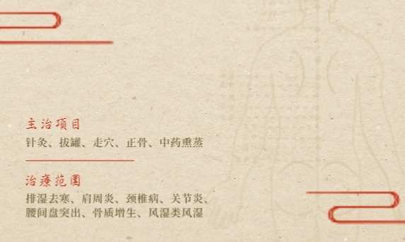 傳統中醫門診醫生名片設計模板素材