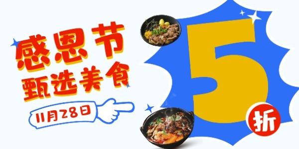 感恩节美食食品促销折扣淘宝banner设计模板素材